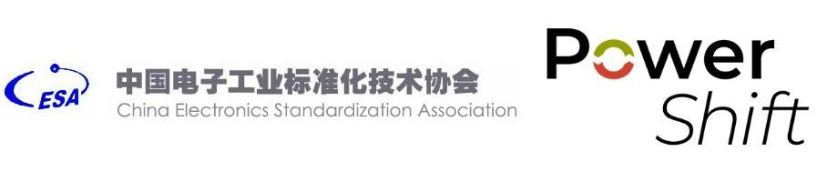 China Electronics Standardization Association & Powershift